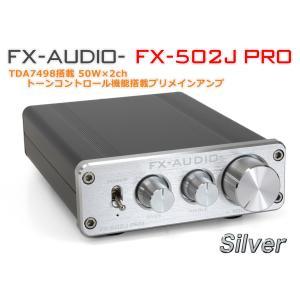 FX-AUDIO- FX-502J PRO [シルバー] TDA7498搭載 50W×2ch トーンコントロール機能搭載プリメインアンプ|nfj