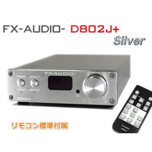 FX-AUDIO- D802J+ [シルバー] ハイレゾ対応・3系統デジタル入力+アナログ入力 フルデジタルアンプ(リモコン付属)