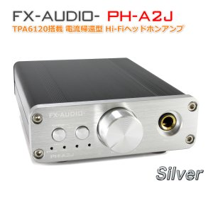 ★お勧めキャンペーン★FX-AUDIO- PH-A2J[シルバー] TPA6120搭載 電流帰還型 Hi-Fiヘッドホンアンプ|nfj