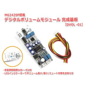 M62429P搭載電子ボリューム モジュール 完成基板[DVOL-01]デジタルボリューム|nfj