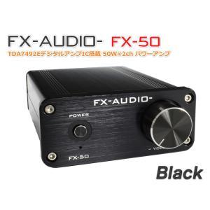 FX-AUDIO- FX-50 第2ロット[ブラック] TDA7492EデジタルアンプIC搭載 50WX2ch パワーアンプ nfj