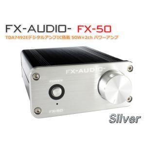 FX-AUDIO- FX-50 第2ロット[シルバー] TDA7492EデジタルアンプIC搭載 50WX2ch パワーアンプ nfj
