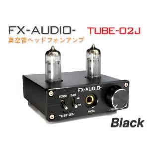 ★STAY HOME応援キャンペーン★FX-AUDIO- TUBE-02J 第2ロット[ブラック]本...