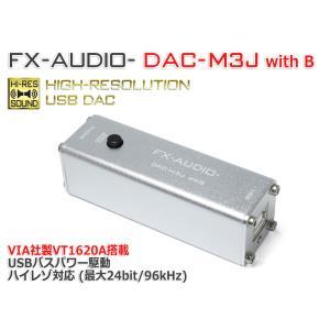 FX-AUDIO- DAC-M3J with B [シルバー] お手軽 USB バスパワー駆動ハイレゾ対応DAC &ヘッドフォンアンプ|nfj