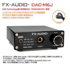 FX-AUDIO- DAC-M6J ヘッドフォンアンプ&デジタルプリアンプ搭載 デジタル3系統入力対応 統合型DAC