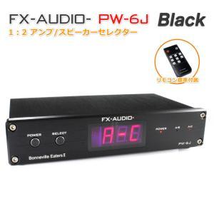 FX-AUDIO- PW-6J[Bonneville Eaters II] 電子制御式 1:2アンプ...
