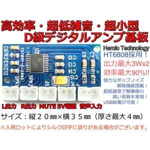 高効率・超低雑音・超小型◇D級 デジタルアンプ基板 3Wx2|nfj