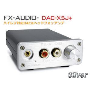 FX-AUDIO- DAC-X5J+[シルバー]ハイレゾ対応D/Aコンバーター&ヘッドフォンアンプ 最大24bit 192kHz|nfj