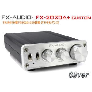 FX-AUDIO- FX-2020A+ CUSTOM [シルバー]TRIPATH製TA2020-020搭載デジタルアンプ|nfj