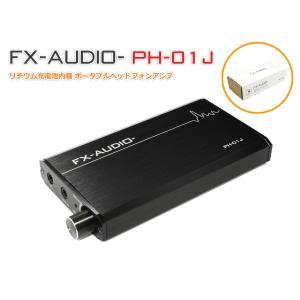 FX-AUDIO- PH-01J リチウム充電池内蔵 ポータブル ヘッドフォン アンプ ポタアン ヘ...