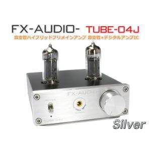 FX-AUDIO- TUBE-04J[シルバー] 真空管ハイブリッドプリメインアンプ 真空管+デジタ...