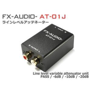 FX-AUDIO- AT-01J ラインレベル アッテネーター ユニット|nfj