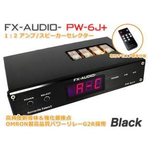 FX-AUDIO- PW-6J+[Bonneville Eaters II] 電子制御式 1:2アンプ/スピーカーセレクター[リモコン付属]|nfj