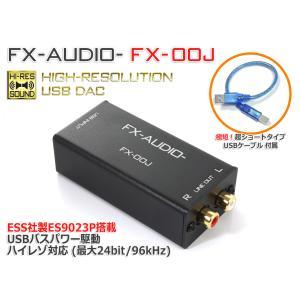 FX-AUDIO- FX-00J USBバスパワー駆動DAC ESS社製ES9023P搭載 USB接...