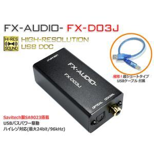 FX-AUDIO- FX-D03J USBバスパワー駆動DDC USB接続でOPTICAL・COAXIALデジタル出力を増設|nfj