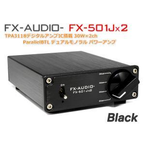 FX-AUDIO- FX-501Jx2[ブラック] TPA3118デジタルアンプIC搭載 30W×2ch ParallelBTL デュアルモノラル パワーアンプ|nfj