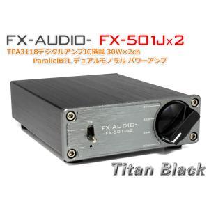 FX-AUDIO- FX-501Jx2[チタンブラック] TPA3118デジタルアンプIC搭載 30W×2ch ParallelBTL デュアルモノラル パワーアンプ|nfj