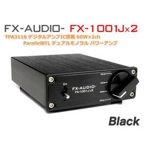 FX-AUDIO- FX-1001Jx2[ブラック] TPA3116 デジタルアンプIC搭載 60W×2ch ParallelBTLデュアルモノラル パワーアンプ|nfj