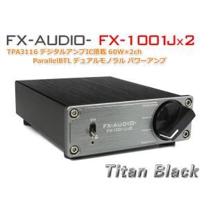 FX-AUDIO- FX-1001Jx2[チタンブラック] TPA3116 デジタルアンプIC搭載 60W×2ch ParallelBTLデュアルモノラル パワーアンプ|nfj