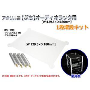 アクリル製 ぷちオーディオラック[129.5mm×180mm 4.8mm厚]用 1段増設キット アクリルシェルフ アクリルラック