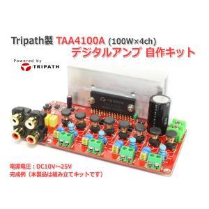 Tripath TAA4100A 100Wx4ch デジタルアンプ自作キット CLASS-T DIGITAL AUDIO AMPLIFIER