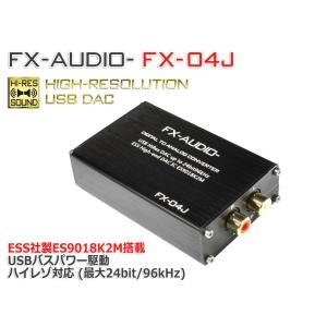 FX-AUDIO- FX-04J 32bitハイエンドモバイルオーディオ用DAC ES9018K2M搭載 バスパワー駆動ハイレゾ対応DAC|nfj