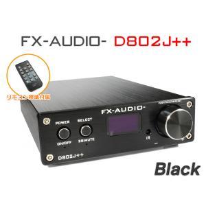 FX-AUDIO- D802J++ [ブラック] デジタル3系統24bit/192kHz対応+アナログ1系統入力 STA326搭載 フルデジタルアンプ|nfj
