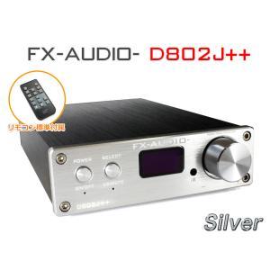 FX-AUDIO- D802J++ [シルバー] デジタル3系統24bit/192kHz対応+アナログ1系統入力 STA326搭載 フルデジタルアンプ|nfj