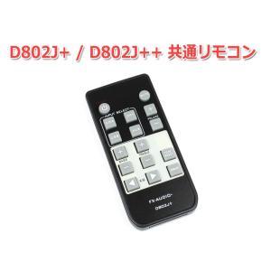 FX-AUDIO- D802J+ D802J++ 共通リモコン|nfj