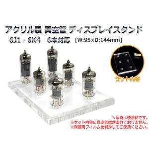 アクリル製 6J1/6K4 真空管ディスプレイ スタンド 6本対応[W:95×D:144mm 9mm厚]