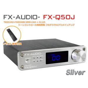 FX-AUDIO- FX-Q50J[シルバー] TAS5342+TAS5508 50W×2ch+サブ...