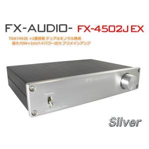 FX-AUDIO- FX-4502J EX[シルバー] TDA7492E デュアルモノラル構成 70W×2chハイパワー プリメインアンプ|nfj