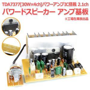 TDA7377[30W×4ch]パワーアンプIC搭載 2.1ch パワードスピーカー アンプ基板 工場在庫放出品|nfj