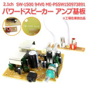 2.1ch パワードスピーカー アンプ基板 ステレオ 工場在庫放出品|nfj