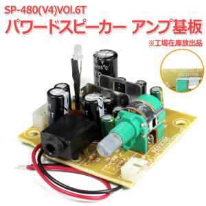 SP-480 パワードスピーカー アンプ基板 工場在庫放出品|nfj