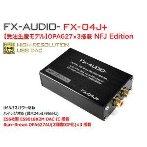 FX-AUDIO- FX-04J+ OPA627×3搭載 NFJ Edition 32bitハイエンドモバイルオーディオ用DAC ES9018K2M搭載 バスパワー駆動ハイレゾ対応DAC|nfj