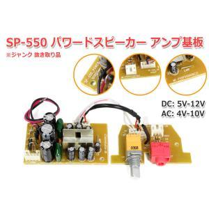 SP-550 パワードスピーカー アンプ基板 抜き取り品 ステレオ ジャンク品|nfj