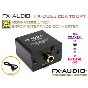 FX-AUDIO- FX-D05J COAXIAL to OPTICAL ハイレゾ対応 SPDIF インターフェースコンバーター 同軸から光へ 変換
