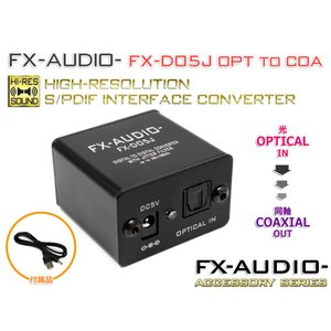 FX-AUDIO- FX-D05J OPTICAL to COAXIAL ハイレゾ対応 SPDIF インターフェースコンバーター 光から同軸へ 変換