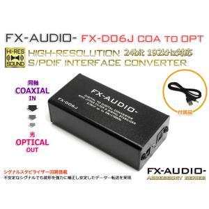 FX-AUDIO- FX-D06J COAXIAL to OPTICAL 24bit 192kHz対応 SPDIF インターフェースコンバーター 同軸から光へ 変換|nfj