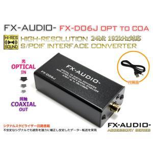 FX-AUDIO- FX-D06J OPTICAL to COAXIAL 24bit 192kHz対応 SPDIF インターフェースコンバーター 光から同軸へ 変換|nfj