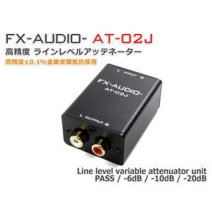 FX-AUDIO- AT-02J 高精度 ラインレベル アッテネーター ユニット