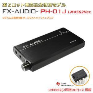 FX-AUDIO- PH-01J [限定モデル]LM4562Ver. リチウム充電池内蔵 ポータブル...