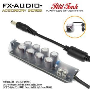 FX-AUDIO- Petit Tank DC電源ノイズクリーナー・バルクキャパシタ 延長ケーブル型 出力プラグ外径5.5mm 内径2.1/2.5mm両対応|nfj