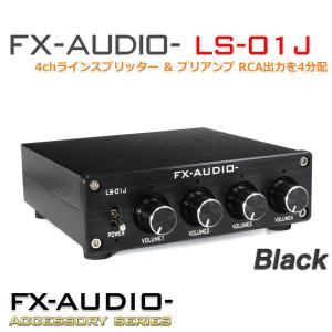 FX-AUDIO- LS-01J [ブラック] 4chラインスプリッター & プリアンプ RCA出力を4分配|nfj
