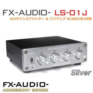 FX-AUDIO- LS-01J [シルバー] 4chラインスプリッター & プリアンプ RCA出力を4分配|nfj