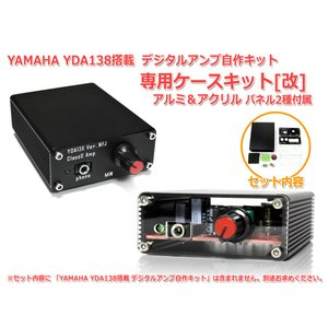 YDA138デジタルアンプ自作キット専用 アルミケースキット[改] アルミ&アクリル パネル2種|nfj