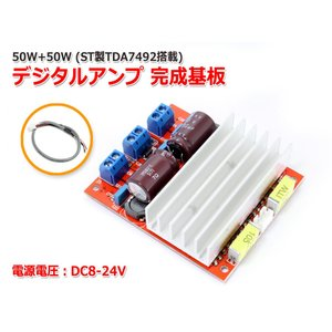 ★NFJ仕様★50W+50W (ST製TDA7492搭載) デジタルアンプ 完成基板|nfj