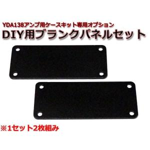 NFJ-YDA138アンプケースキット専用★DIY用ブランクパネルセット|nfj
