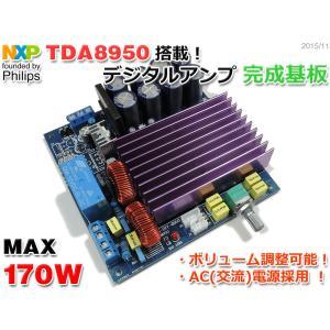 『NFJ仕様』NXP(旧Philips) TDA8950搭載 デジタルアンプ完成基板|nfj